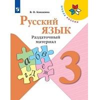 Школа России. Русский язык. Раздаточный материал. Пособие для учащихся. 3 класс