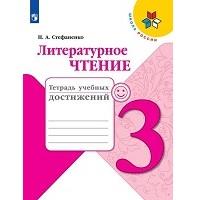 Школа России. Литературное чтение. Тетрадь учебных достижений. 3 класс
