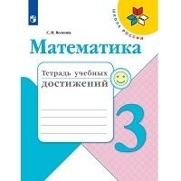 Школа России. Математика. Тетрадь учебных достижений. 3 класс
