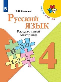 Русский язык. Раздаточный материал. 4 класс