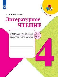 Литературное чтение. Тетрадь учебных достижений. 4 класс