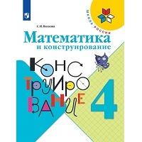 Школа России. Математика и конструирование. 4 класс