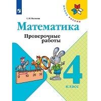 Школа России. Математика. Проверочные работы. 4 класс