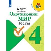 Школа России. Окружающий мир. Тесты. 4 класс