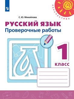 Русский язык. Проверочные работы. 1 класс