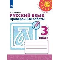 Перспектива. Русский язык. 3 класс. Проверочные работы