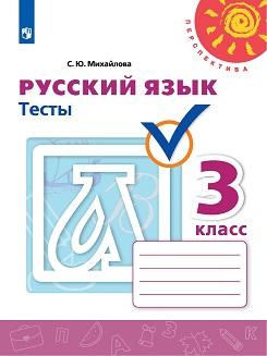 Русский язык. Тесты. 3 класс