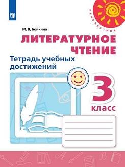 Литературное чтение. Тетрадь учебных достижений. 3 класс