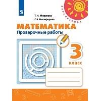 Перспектива. Математика. Проверочные работы. 3 класс