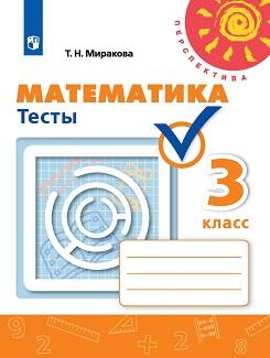 Математика. Тесты. 3 класс