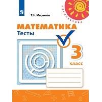 Перспектива. Математика. Тесты. 3 класс