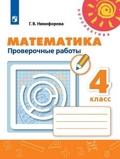 Математика. Проверочные работы. 4 класс