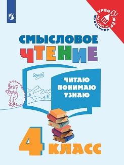 Смысловое чтение. Читаю, понимаю, узнаю. 4 класс