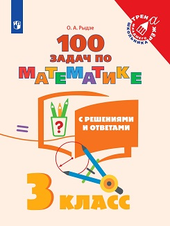 Математика. 100 задач с ответами и решениями. 3 класс