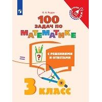 Перспектива. Математика. 100 задач с ответами и решениями. 3 класс