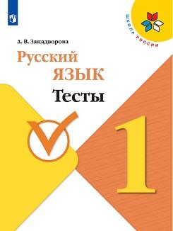 Русский язык. Тесты. 1 класс