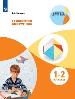 Математика. Геометрия вокруг нас. 1-2 классы