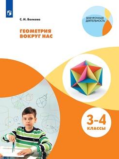 Математика.Геометрия вокруг нас. 3-4 классы