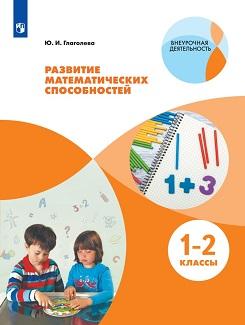 Математика. Развитие математических способностей. 1-2 классы
