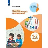 Школа России. Математика. Развитие математических способностей. 1-2 классы