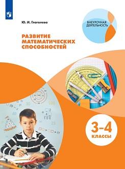 Математика. Развитие математических способностей. 3-4 классы