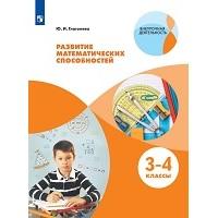 Школа России. Математика. Развитие математических способностей. 3-4 классы