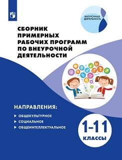 Сборник примерных рабочих программ по внеурочной деятельности 1-11 классы