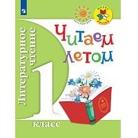 Школа России. Литературное чтение. Читаем летом. 1 класс