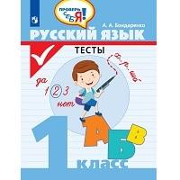 Школа России. Русский язык. Тесты. 1 класс