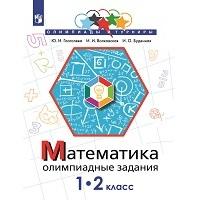 Школа России. Математика. Математика. Олимпиадные задания. 1-2 классы
