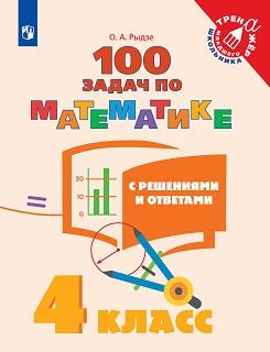 Математика. Математика. 100 задач с ответами и решениями. 4 класс