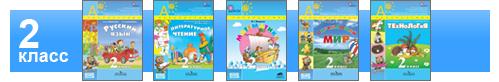 """УМК """"Перспектива"""" для 2 класса - 29 Июня 2011 - Сайт учителя начальных классов"""