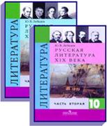 скачать русский язык и литература 10 класс лебедев
