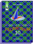 Веселовский и рябчинская дидактические материалы по геометрии для 10 класса