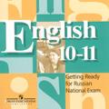 Английский язык. Контрольные задания для 10-11 классов