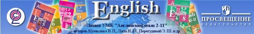 УМК English