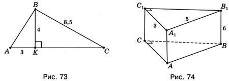 найди длину отрезка мк рис 1 периметр фигуры рис 2