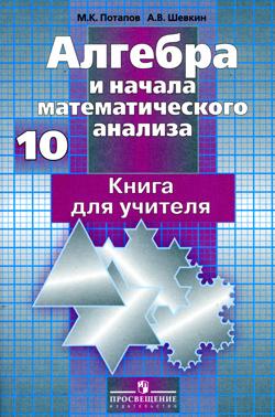 Гдз пр алгебое 10 класс мгу-школе