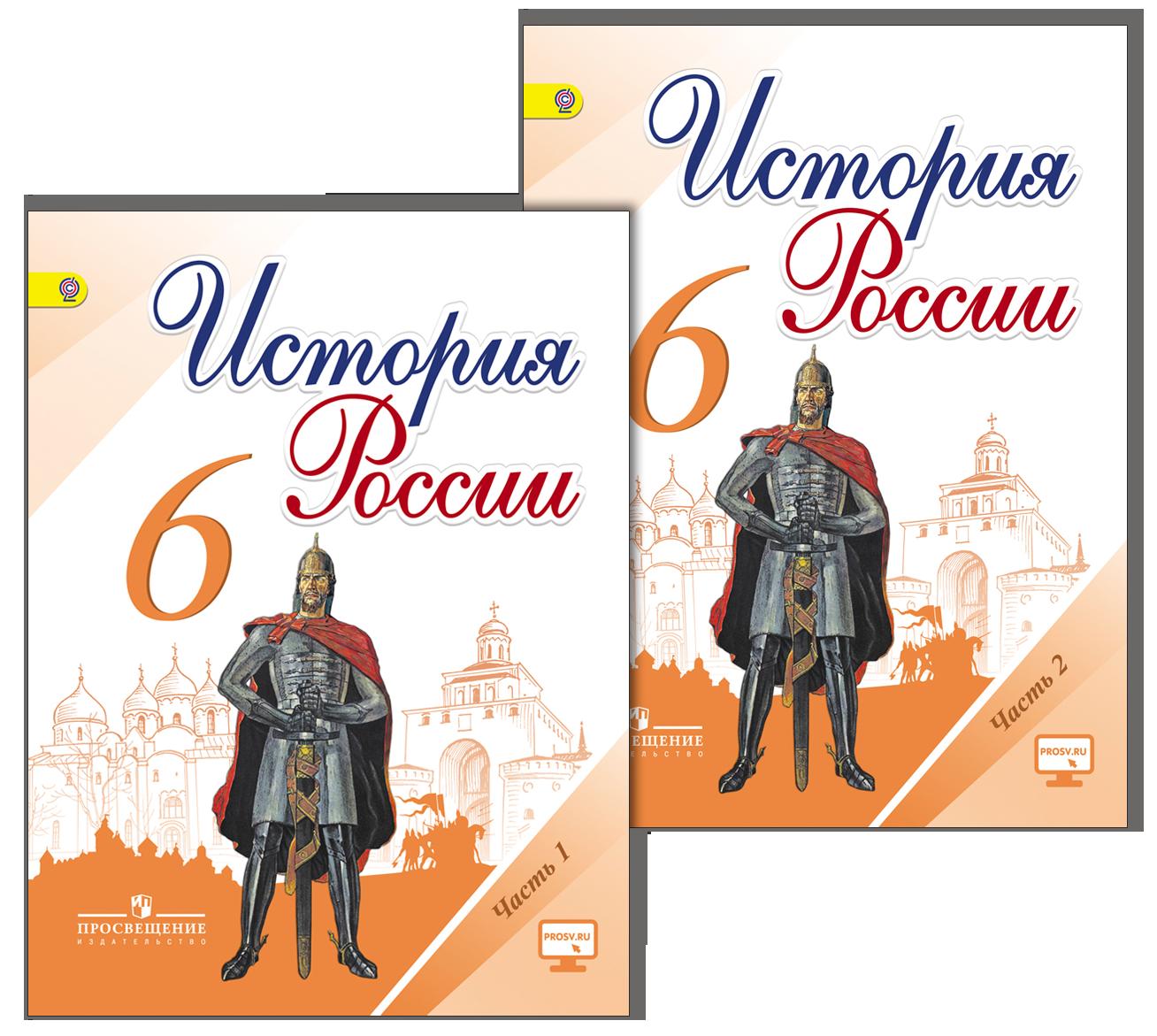 Учебник История 6 Класс Данилов