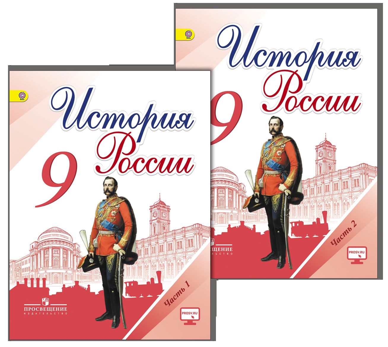 История россии 10 класс левандовский ответы на вопросы