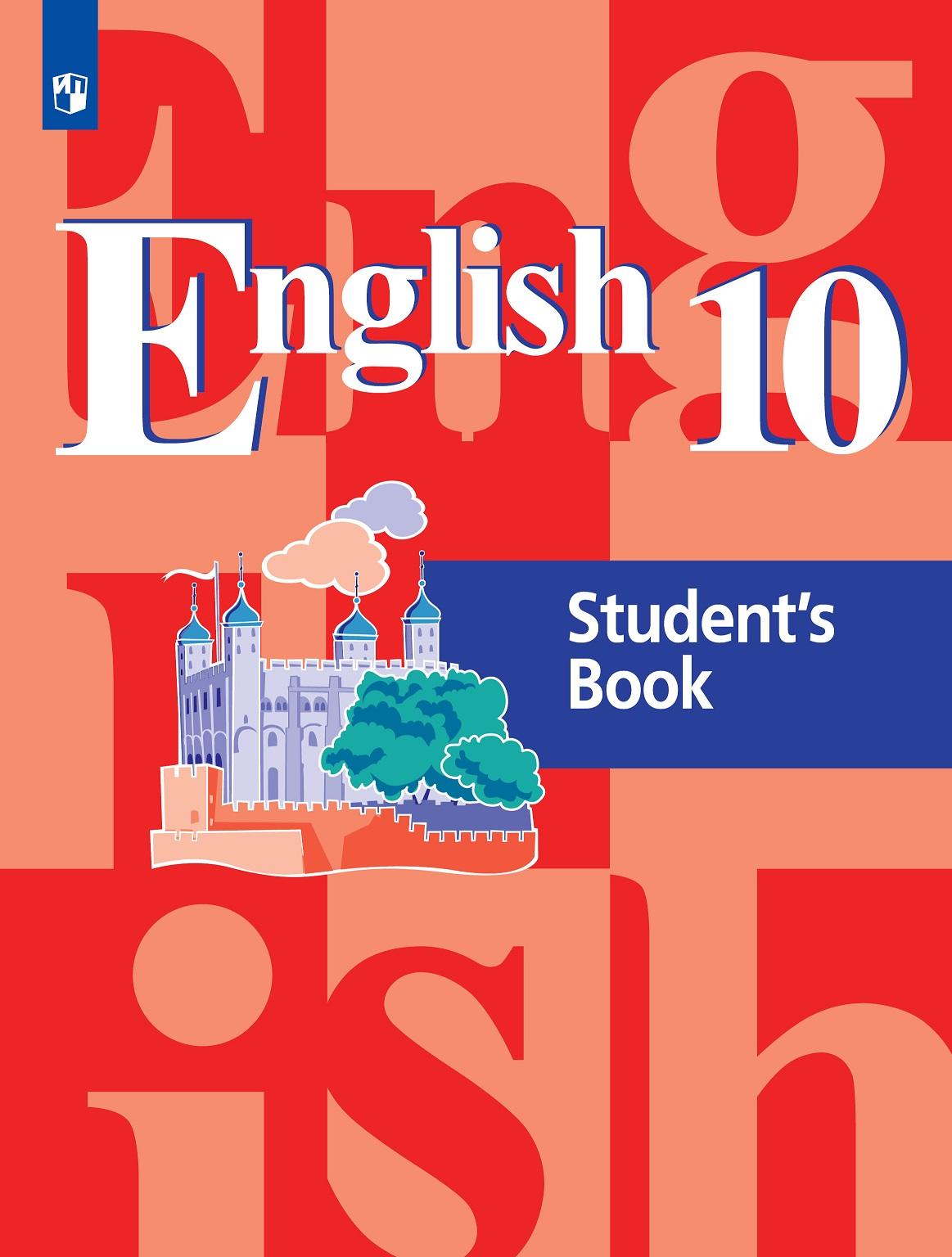 Английский язык кузовлев в.п лапа н.м 10 класс скачать