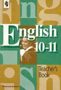 Кузовлев 10 11 Решебник Учебника