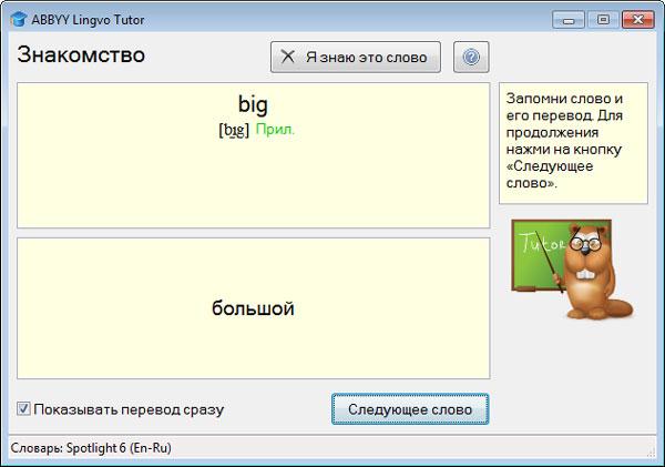 Приложение для интерактивной доски английский в фокусе